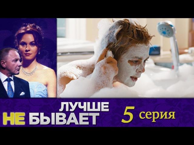 Лучше не бывает - 5-я серия - русская мелодрама HD