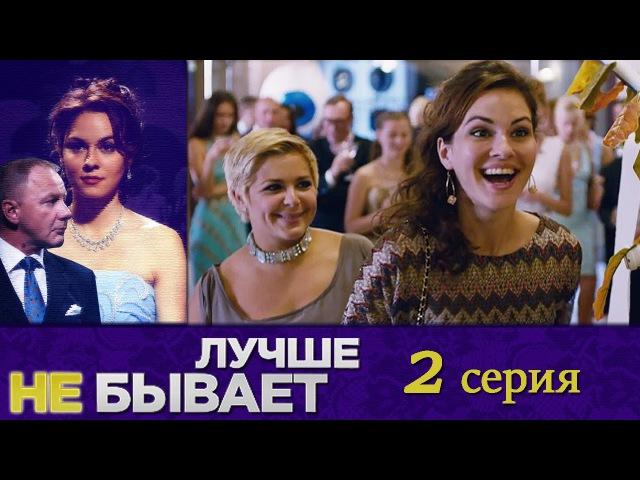 Лучше не бывает - Серия 2 - русская мелодрама HD
