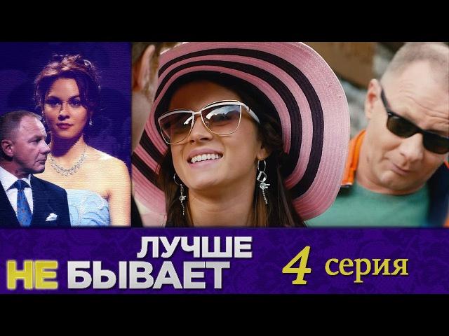 Лучше не бывает - 4-я серия - русская мелодрама HD