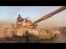 Акербатский котёл ВКС РФ и танковая армада САА зачищают от ИГИЛ Центральную Сир...