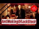 Как снимали Карты деньги два ствола Часть 6 Making of Lock Stock and Two Smoking Barrels