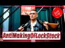 Как снимали Карты деньги два ствола Часть 5 Making of Lock Stock and Two Smoking Barrels