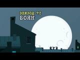 Масяня • Сезон 3 • Эпизод 71. Боян