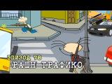 Масяня • Сезон 3 • Эпизод 78. Рашн трафико