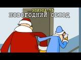 Масяня • Сезон 3 • Эпизод 75. Новогодний обход