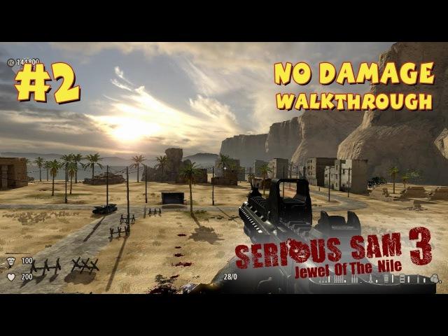 Serious Sam 3: Jewel of the Nile прохождение игры - Уровень 2: Вместе Навсегда (Secrets No Damage)