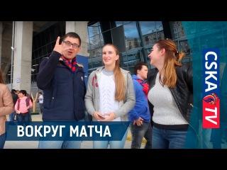 Вокруг матча: ПФК ЦСКА - Ростов (Ростов-на-Дону)