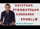 Короткая презентация Армель Отзыв и описание компании Armelle Алексей Нестеров