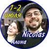 Мастер-классы по блюзу от Nicolas Naman и Алины