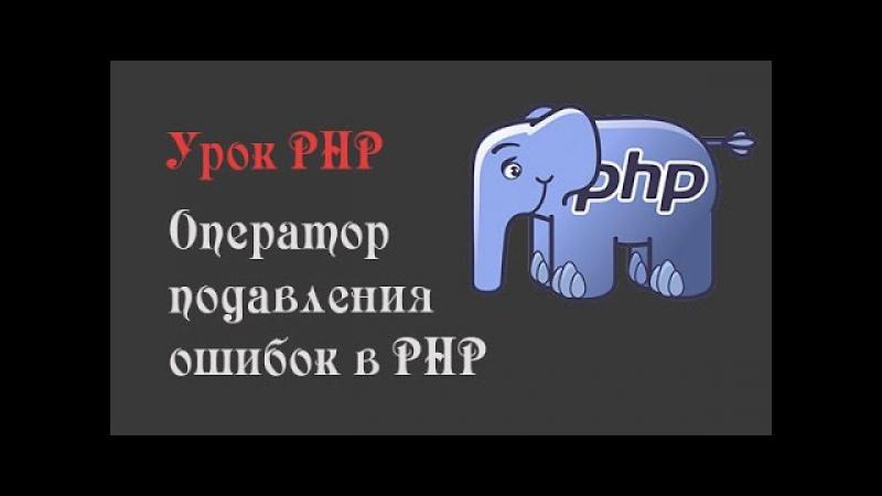DangerPro - Оператор подавления ошибок в PHP » Freewka.com - Смотреть онлайн в хорощем качестве