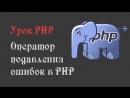 DangerPro - Оператор подавления ошибок в PHP