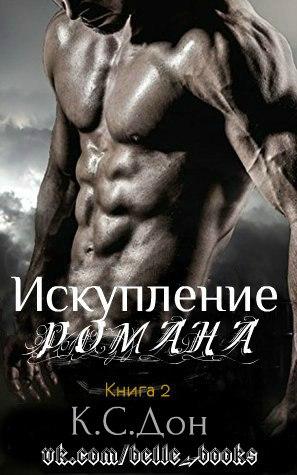 Искупление Романа - К.С. Дон