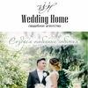 Wedding Home Организация свадьбы в Перми Свадьба