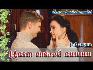 Цвет спелой вишни / ПРЕМЬЕРА 2017. 1-4 серия из 4