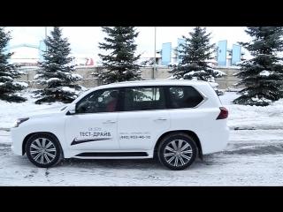 Тест-драйв Lexus LX в Кунцево