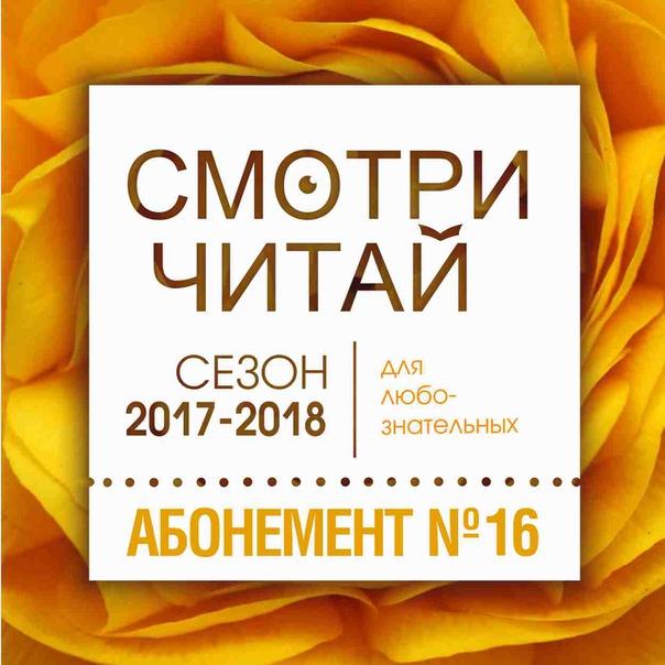 Муз театр ростов детский абонемент на 2017-2018 год