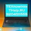 Компьютерная ТЕХпомощь г.Лиски