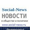 Социальные новости. Social-News.ru