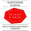 "Школа Барменов ""Splash & Dash"""