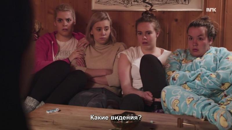 SKAM 2 сезон 4 серия русские субтитры s2ep4