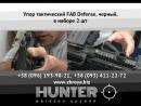 Стрельба ничком и Fab Defense VTS