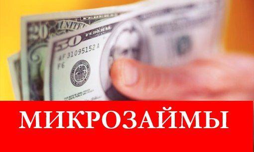 деньги в займ на карту без проверок срочно круглосуточно залог авто под птс спб