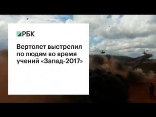 Боевой вертолет Ка-52 случайно  запустил ракеты по зрителям