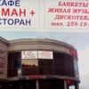 "КАФЕ-РЕСТОРАН ""ГУРМАН+"""