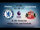 Челси - Сандерленд Смотреть онлайн прямую видео трансляцию матча