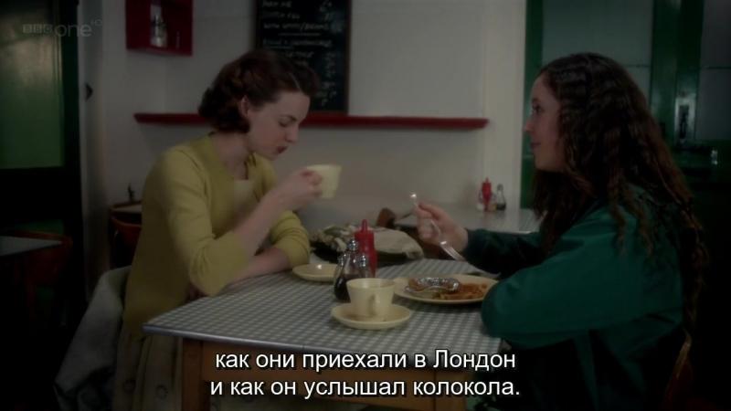 1 сезон 2 серия (русские субтитры) / Вызовите акушерку / Call the midwife