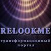 RELOOKME - трансформационный портал