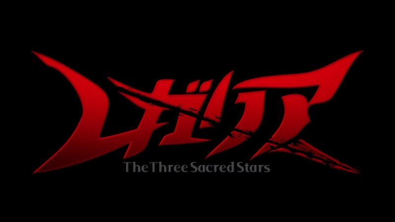 [AnimeOpend] Regalia: The Three Sacred Stars 1 OP | Opening v.2 (NC) [Регалия: Три священные звезды 1 Опенинг] (1080p HD)