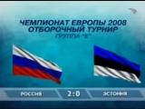 Отборочный матч чемпионата Европы-2008. Россия 2-0 Эстония