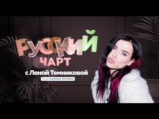 Русский чарт с Еленой Темниковой   15.09.2017