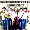 RockestraLive / 2 февраля / Курск