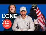 Узнать за 10 секунд | LONE угадывает треки Big Russian Boss, Pharaoh и еще 33 хита