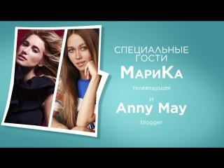 Севастополь, встречай Beauty-МАРАФОН #MyCrazy20 с МариКой и Anny May!