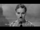 """Монолог Чарли Чаплина в фильме """"Великий диктатор"""" 1940 г."""