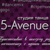 """5-Avenue"" Танцы в  Улан-Удэ"