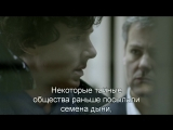 Шерлок | Sherlock (TV Series 2010– ) Season 1 Ep 3 «Большая Игра» Eng Rus Sub (720p HD)
