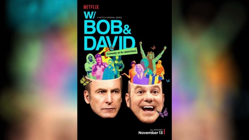 С Бобом и Дэвидом (2015) | W/ Bob and David