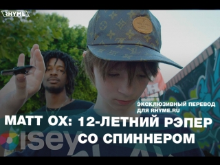 Matt OX: 12-летний рэпер со спиннером (Переведено сайтом )