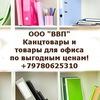 Канцтовары и товары для офиса,школы. Севастополь