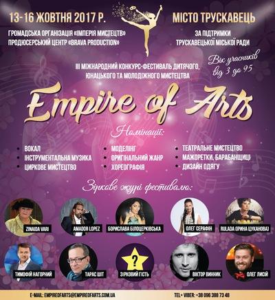 Международные Конкурсы-Фестивали