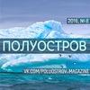 Журнал «Полуостров»