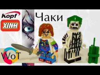 Лего ужасы минифигурки Creepy Doll Кукла Чаки Bio Exorcist