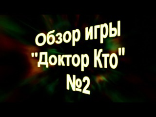 Обзор игры Доктор Кто 02
