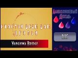 【АЛЮМИНИЕВЫЙ ДОЖДЬ】Cupressus - Yanghwa Bridge {RUS}