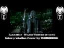 Rammstein - Wilder Wein на русском TURBODROM cover version