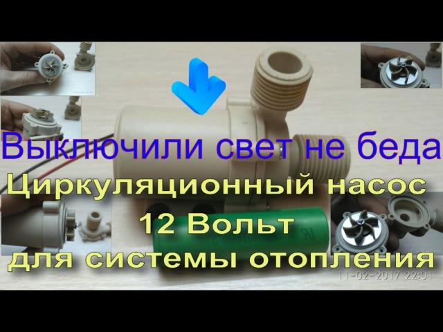 Циркуляционный насос 12 Вольт для системы отопления при отключении электричества Схема ПОМПА